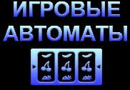 Сайт игровых автоматов онлайн